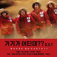 Various Artists.. – Where On Earth?? (Original Soundtrack)