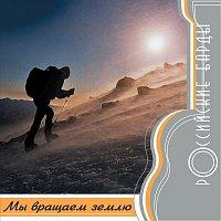 Various  Artists – Rossiyskie bardy: My vrascaem Zemlju