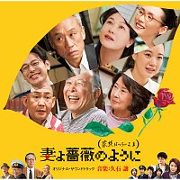 Joe Hisaishi – What A Wonderful Family! 3: My Wife, My Life [Original Motion Picture Soundtrack]