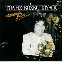 Tolis Voskopoulos – Ametrita Giati
