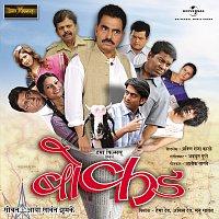 Různí interpreti – Bokad / Aaya Sawant Jhumke [Soundtrack Version]