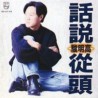 Ming Chun Kao – The Beginning Of Word