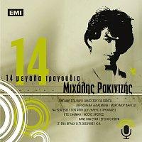 Mihalis Rakintzis – 14 Megala Tragoudia
