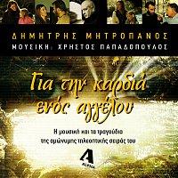 Dimitris Mitropanos, Hristos Papadopoulos – Gia Tin Kardia Enos Aggelou