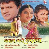 Kalpna, Vinod Rathod, Udit Narayan, Mahalaxmi Ayyer – Bawal Kare Chhedia (Bhojpuri)