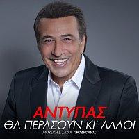 Antypas – Tha Perasoun Ki Alli