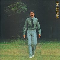 George Lam – Lin Zi Xiang - Jing Xuan Ji