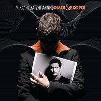 Michalis Hatzigiannis – Filoi Kai Echthroi [Reissue]