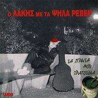 Lakis Papadopoulos – Ta Prota Mou Tragoudia