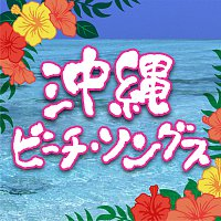 Různí interpreti – Okinawa Beach Songs