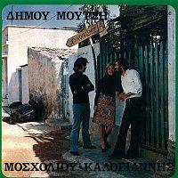 Antonis Kalogiannis – Dimou Moutsi - Synoikismos A
