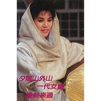 Kim Pei Shan – Yi Dai Nu Huang
