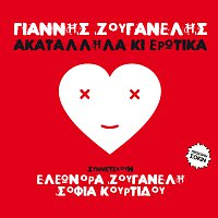 Giannis Zouganelis – Akatallila Ki Erotika