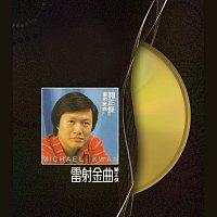 Michael Kwan – Lei She Jin Qu