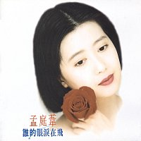 Mong Ting Wei – Whose Tears