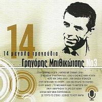 Grigoris Bithikotsis – 14 Megala Tragoudia [Vol. 3]