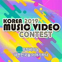 Various Artists.. – 2019 Korea Music Video Contest