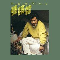 Přední strana obalu CD Bu Shi Wo Bu Xiao Xin