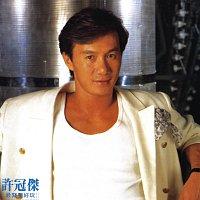 Guan Jie Xu – Zheng Dong 10 X 10 Wo Zhi Ai Chang Pian - Xu Guan Jie (Zui Jin Yao Hao Wan)
