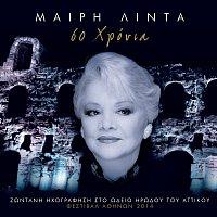Meri Lida – 60 Hronia - Zodani Ihografisi Sto Odio Irodou Attikou – Festival Athinon 2014