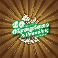 Paschalis & Olympians – 40 Chronia Olympians, Paschalis