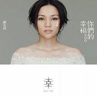 Kay Tse – Ni Men De Xing Fu