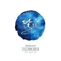 Haein Lee – Dal-Nol-Eum