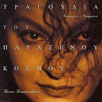 Tania Tsanaklidou – Tragoudia Tou Paraxenou Kosmou