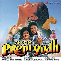 Lata Mangeshkar, S. P. Balasubrahmanyam – Anokha Prem Yudh (Original Motion Picture Soundtrack)