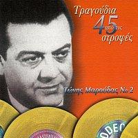 Tonis Maroudas – Tragoudia Apo Tis 45 Strofes [Vol. 2]