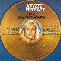 Vicky Mosholiou – 14 Hrises Epitihies