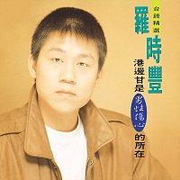 Shi Feng Lou – Lou Shi Feng Taiwanese Hits