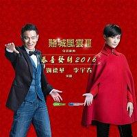 Andy Lau, Li Yu Chun – Gong Xi Fa Cai 2016 (Andy Lau / Li Yu Chun)
