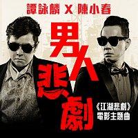 """Alan Tam, Jordan Chan – Nan Ren Bei Ju ("""" Jiang Hu Bei Ju """" Dian Ying Zhu Ti Qu )"""