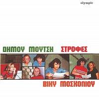 Viky Moscholiou, Dimos Moutsis – Strofes