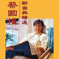 Terence Tsoi – Cai Guo Quan - Xin Qu Yu Jing Xuan