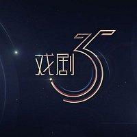 Přední strana obalu CD Drama 35