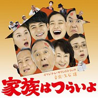 Joe Hisaishi – What A Wonderful Family! [Original Motion Picture Soundtrack]
