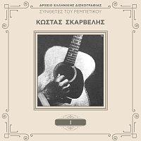 Kostas Skarvelis – Sinthetes Tou Rebetikou [Vol. 1]