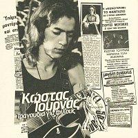 Kostas Tournas – Tragoudia Gia Filous