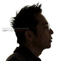 Hideaki Tokunaga – Plein Soleil -Self-Cover Best II-
