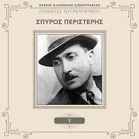 Spiros Peristeris – Sinthetes Tou Rebetikou [Vol. 5]