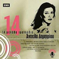 Angela Dimitriou – 14 Megala Tragoudia - Angela Dimitriou