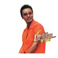Přední strana obalu CD Yi Shuang Qing Yuan Xi Lie