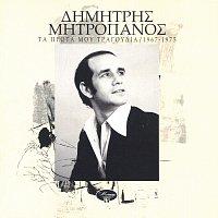Dimitris Mitropanos – Ta Prota Mou Tragoudia / 1967-1975