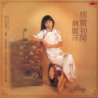 Agnes Chiang – Back To Black Series - Qing Dou Chu Kai