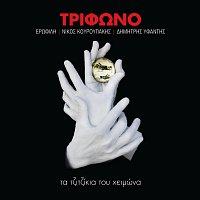 Trifono – Ta Tzitzikia Tou Himona