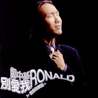 Ronald Cheng – Don't Love Me