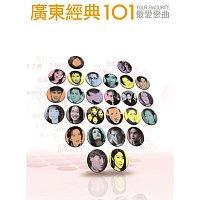 Přední strana obalu CD Cantonese 101
