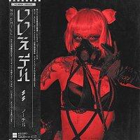 Vic Mensa, Skrillex – No Chill
